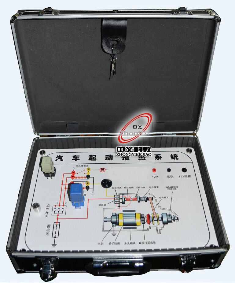 汽车起动预热系统实验箱--上海中义科教设备有限公司