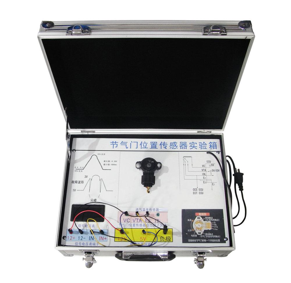 汽车节气门位置传感器实验箱--上海中义科教设备有限