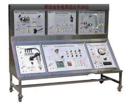 zy-1122 解放全车电路综合实训台
