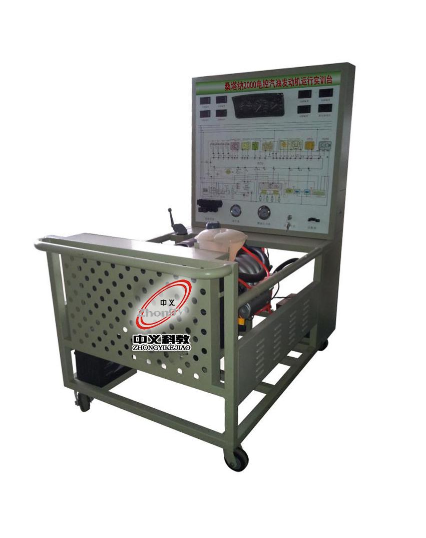 桑塔纳2000电控汽油发动机运行实训台--上海中义科教